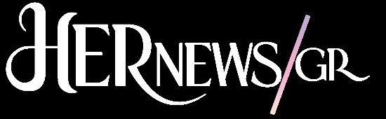 HerNews.gr