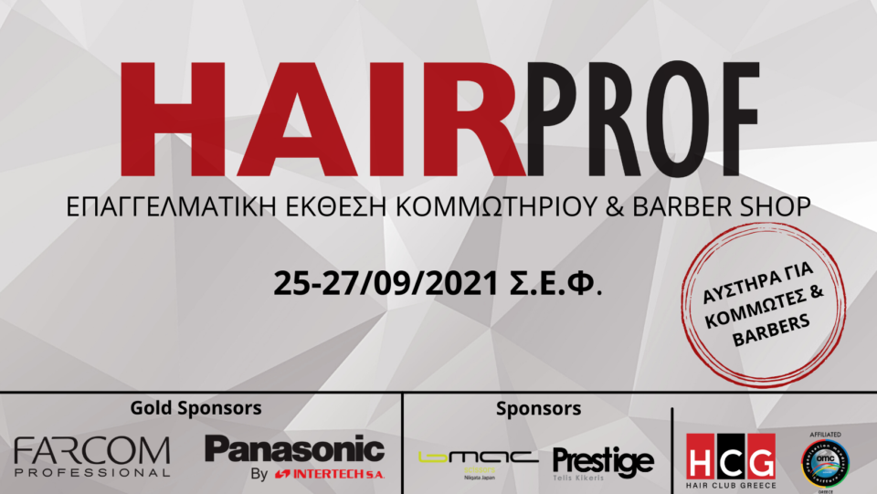 hairprof